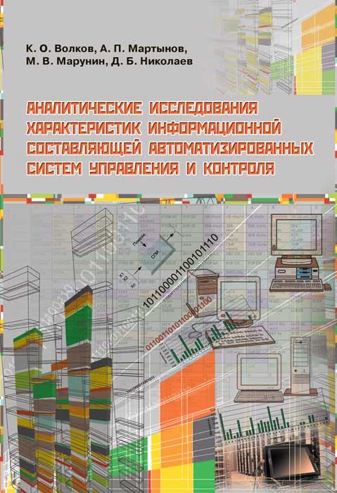 Аналитические исследования характеристик информационной составляющей