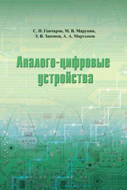 Аналого-цифровые устройства