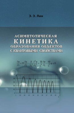 Асимптотическая кинетика образования объектов с квантовыми свойствами