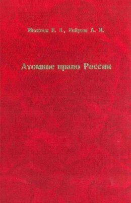 Атомное право России