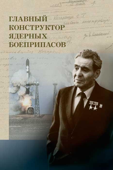 Главный конструктор ядерных боеприпасов