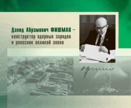 Давид Абрамович Фишман