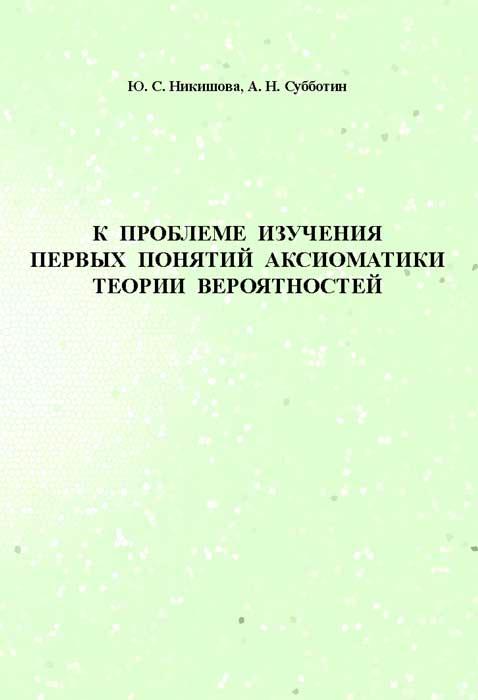 К проблеме изучения первых понятий аксиоматики теории вероятностей