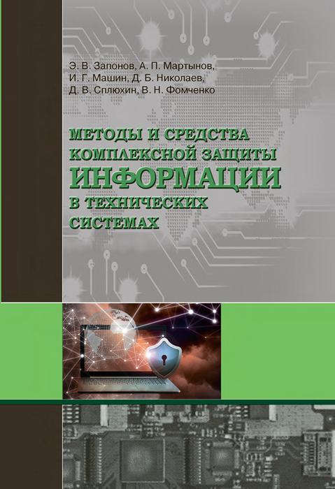 Методы и средства комплексной защиты информации в технических системах