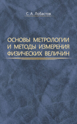 Основы метрологии и методы измерения физических величин