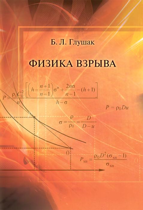 Физика взрыва : сборник задач и упражнений с решениями
