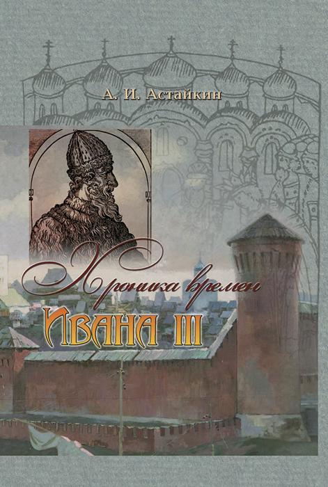 Хроника времен Ивана III