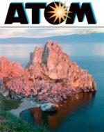 Журнал АТОМ №84 2019