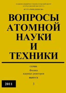 Сборник ВАНТ ФЯР