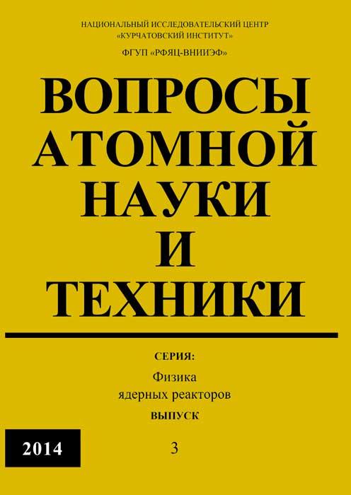 Сборник ВАНТ ФЯР №3 2014