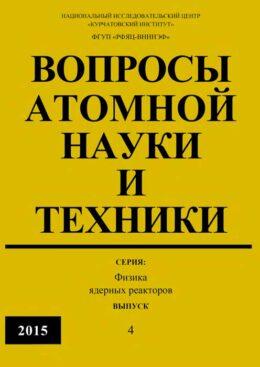 Сборник ВАНТ ФЯР №4 2015