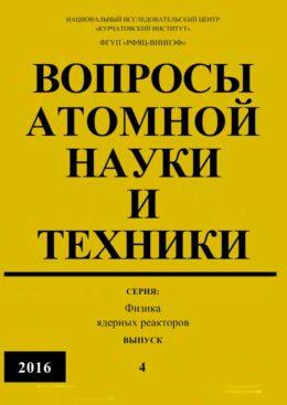 Сборник ВАНТ ФЯР №4 2016