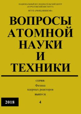 Сборник ВАНТ ФЯР №4 2018