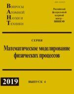 Сборник ВАНТ ММФП №4 2019