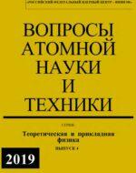Сборник ВАНТ ТПФ №4 2019