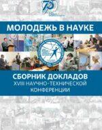 «Молодежь в науке» 2019