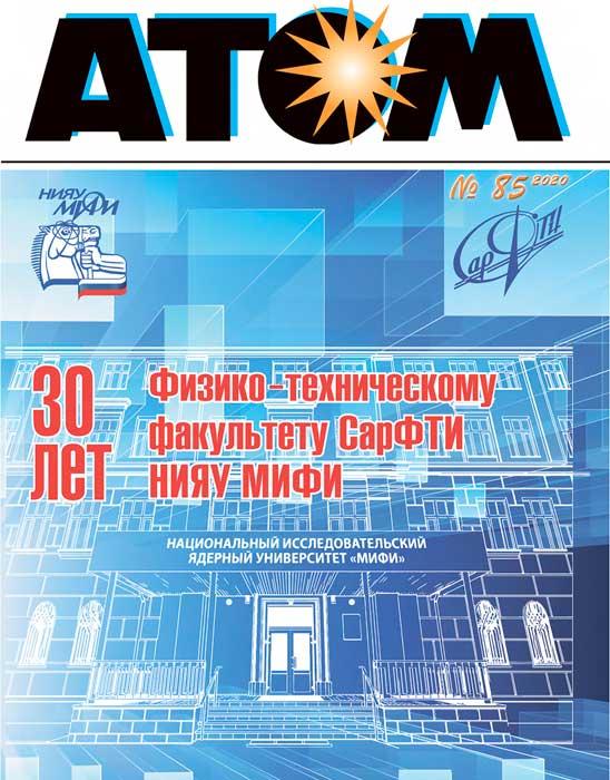 Журнал АТОМ №85 2020
