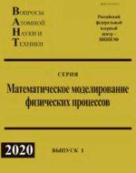 Сборник ВАНТ ММФП №1 2020