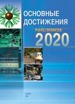 Основные достижения РФЯЦ-ВНИИЭФ 2020