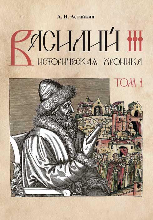 Василий III (историческая хроника). Том 1