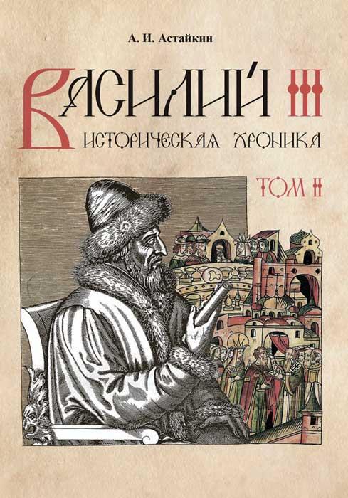 Василий III (историческая хроника). Том 2