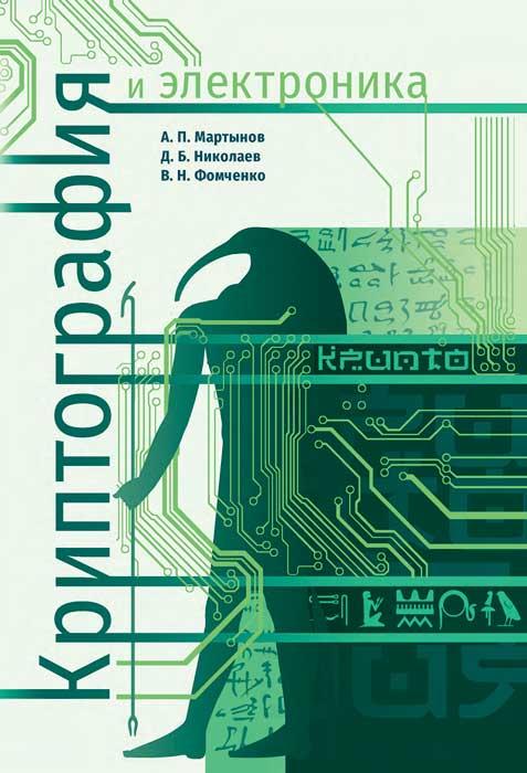 Криптография и электроника