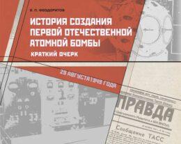 История создания первой отечественной атомной бомбы