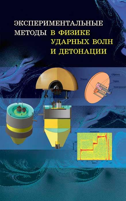 Экспериментальные методы в физике ударных волн и детонации