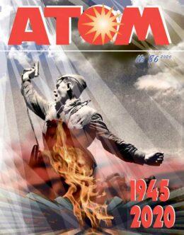 Журнал АТОМ №86 2020