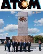 Журнал АТОМ №87 2020
