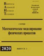 Сборник ВАНТ ММФП №2 2020