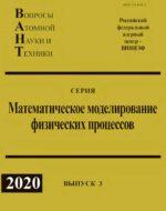 Сборник ВАНТ ММФП №3 2020