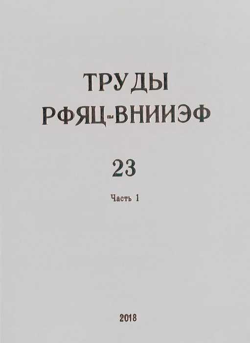 Труды РФЯЦ-ВНИИЭФ Выпуск 23 Часть 1