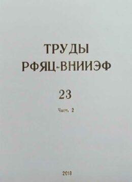Труды РФЯЦ-ВНИИЭФ Выпуск 23 Часть 2