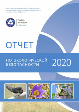 Отчет по экологической безопасности за 2020 год