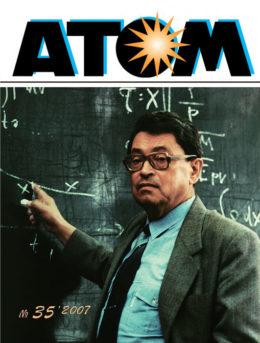 Atom-35-2007
