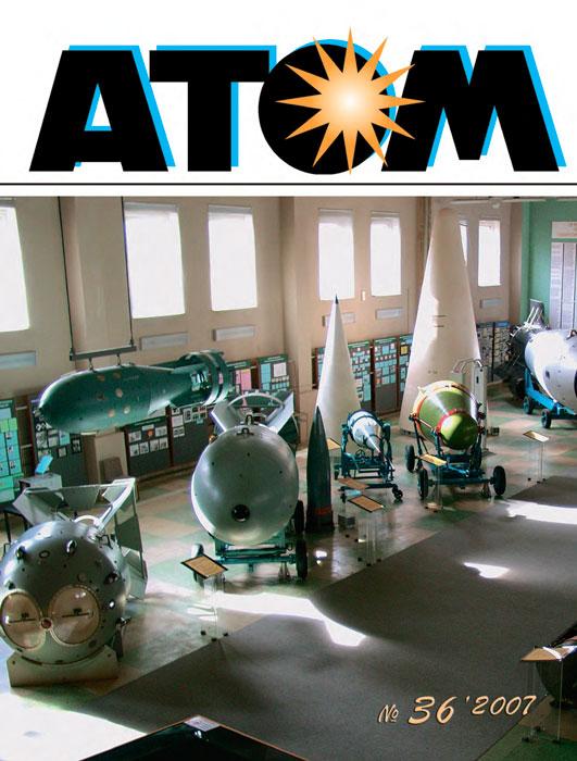Atom-36-2007