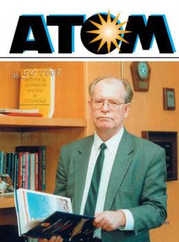 Atom-39-2008