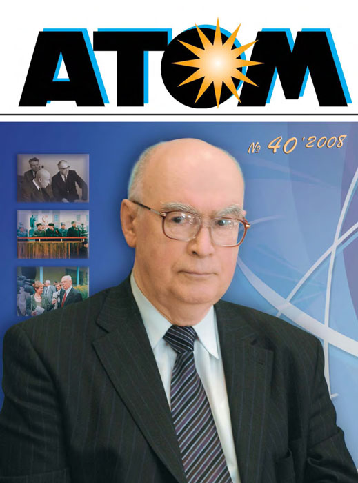 Atom-40-2008