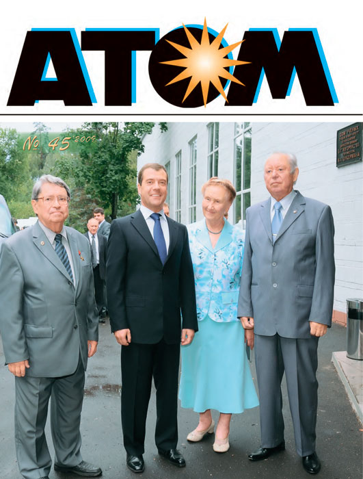 Atom-45-2009