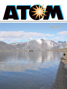 Журнал АТОМ №46 2010