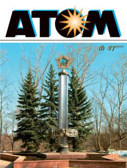 Журнал АТОМ №47 2010