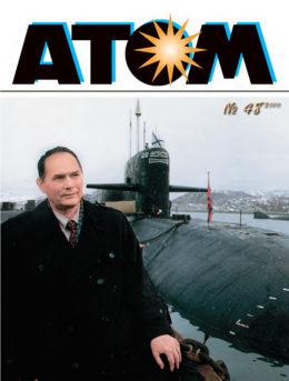 Журнал АТОМ №48 2010