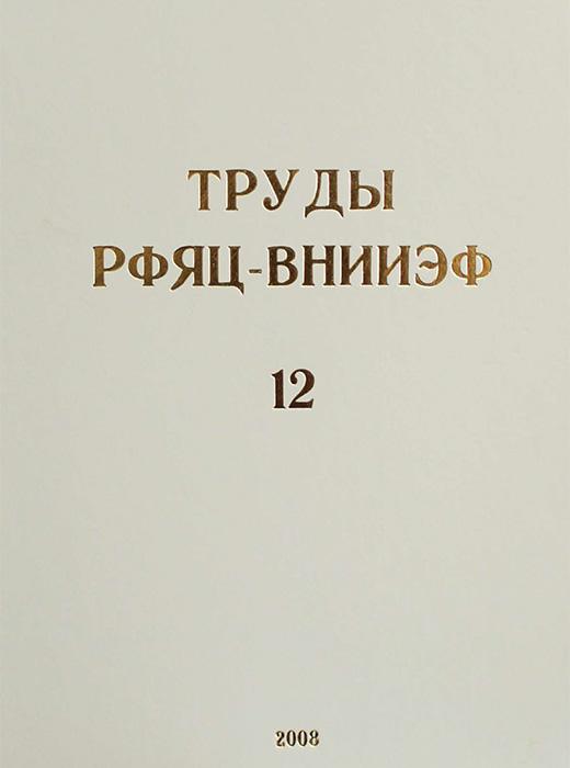 Trud-v12-2008