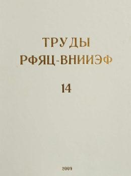 Trud-v14-2009-1
