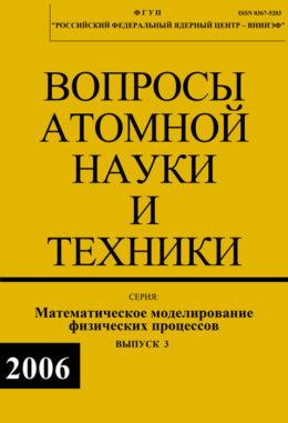 Сборник ВАНТ ММФП №3 2006