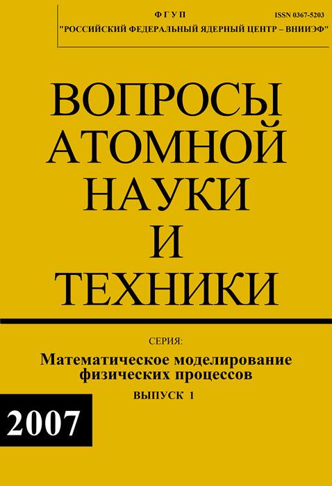 Сборник ВАНТ ММФП №1 2007