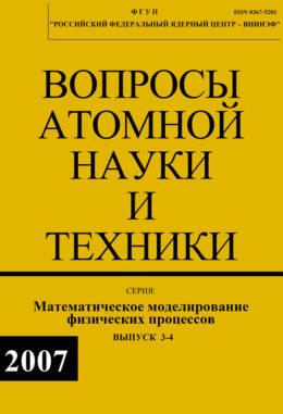 Сборник ВАНТ ММФП №3-4 2007