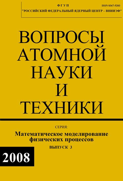 Сборник ВАНТ ММФП №3 2008