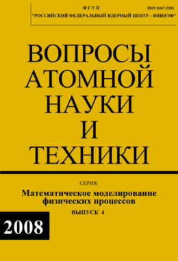 Сборник ВАНТ ММФП №4 2008